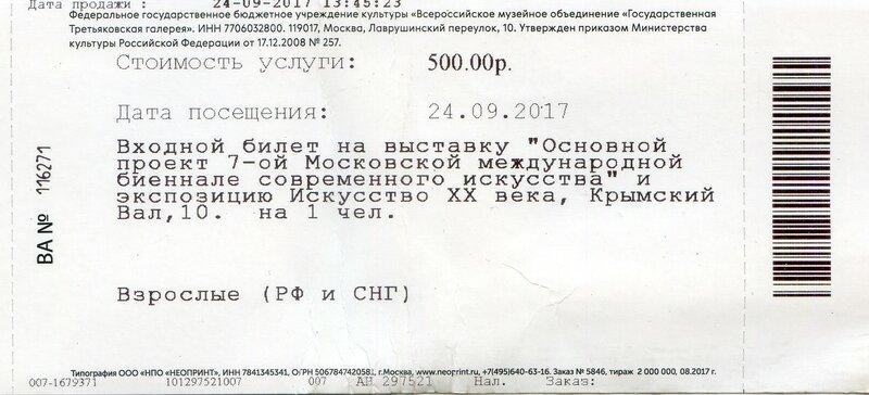 VII Московская международная биеннале современного искусства. Третьяковская галерея на Крымском валу