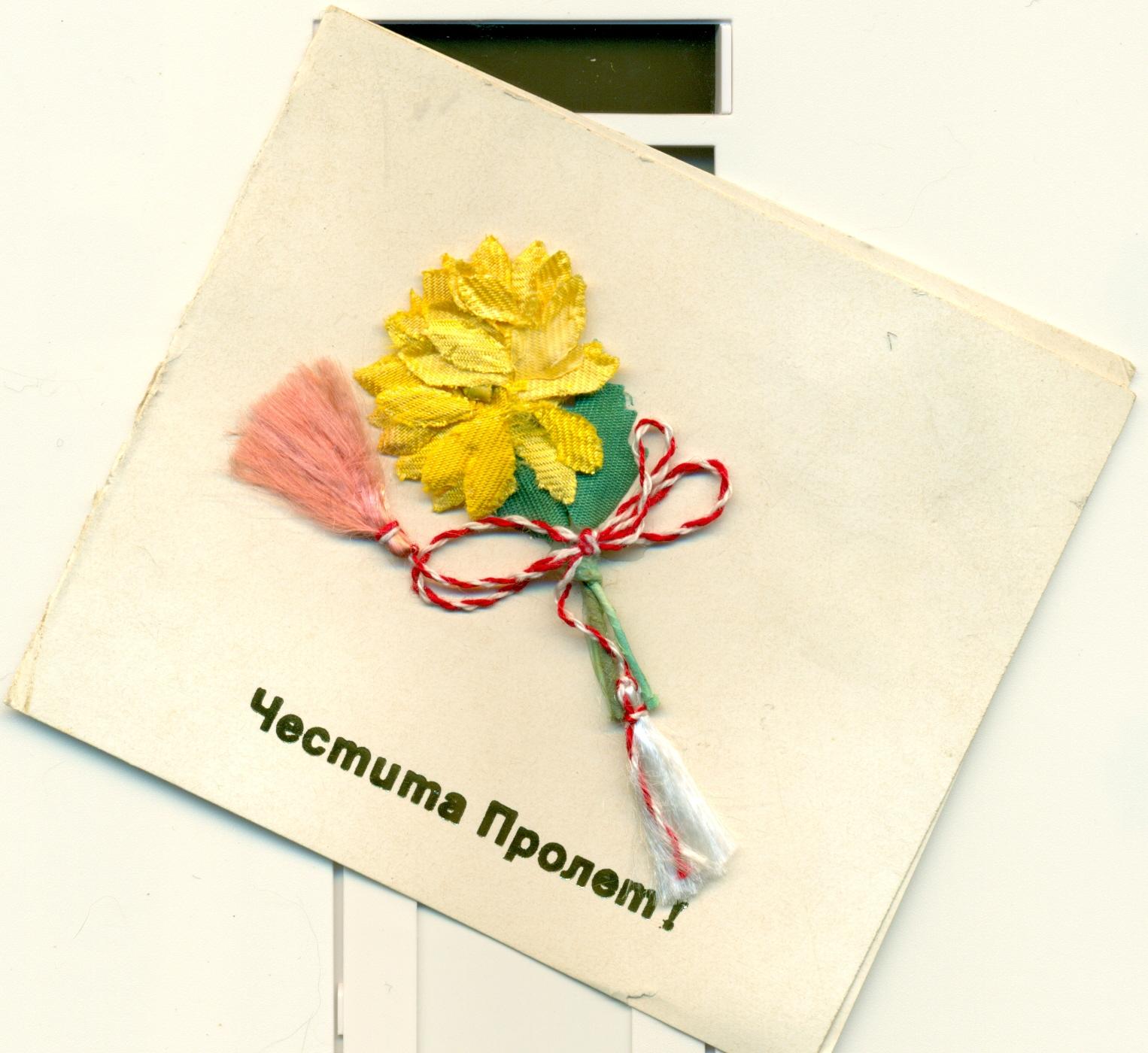 Как отправить открытку из болгарии