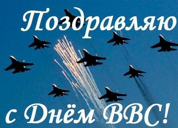 Военно воздушные силы поздравления 65