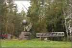 Монумент при въезде в г. Пересвет