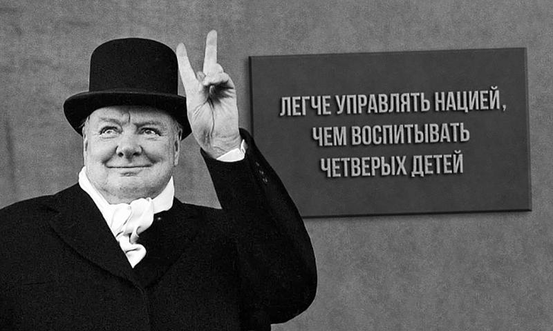 Мудрые цитаты сэра Уинстона Черчилля (1 фото)