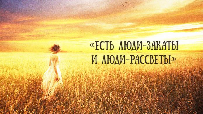 «Есть люди-закаты и люди-рассветы»… (1 фото)