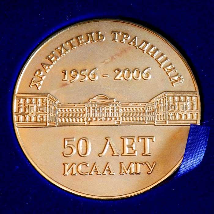 50 лет ИСАА