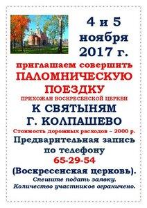 Паломническая поездка к святыням г. Колпашево