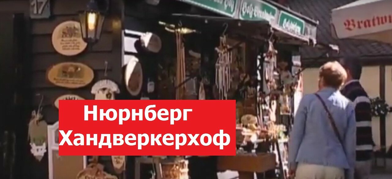 Аудиогид по Нюрнбергу. На русском языке. Двор ремесленников - Хандвекерхоф