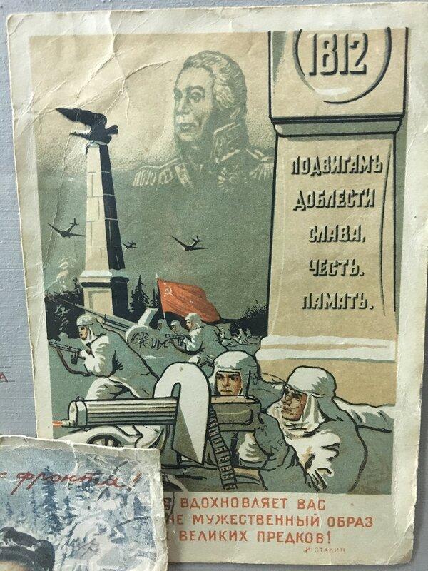 Открытка из Вяземского краеведческого музея