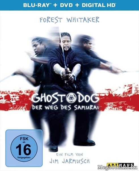 Пес-призрак: Путь самурая / Ghost Dog: The Way of the Samurai (1999/BDRip/HDRip)