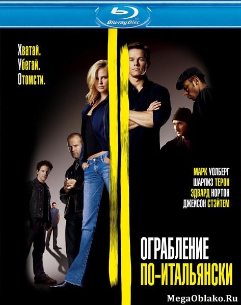 Ограбление по-итальянски / The Italian Job (2003/BDRip/HDRip)