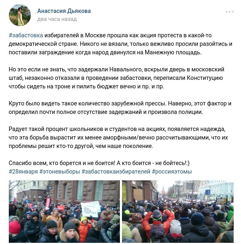 Забастовка Навального 28.01.2018 - 35