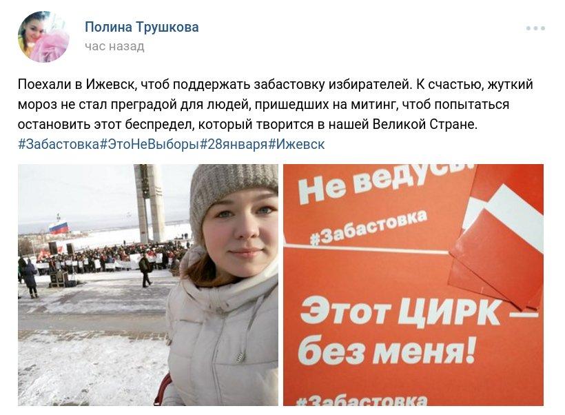 Забастовка Навального 28.01.2018 - 57