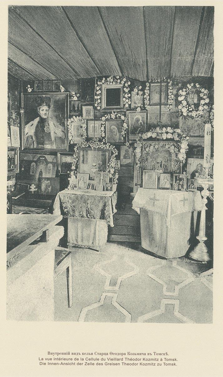71. Внутренний вид кельи старца Феодора Козьмича в Томске
