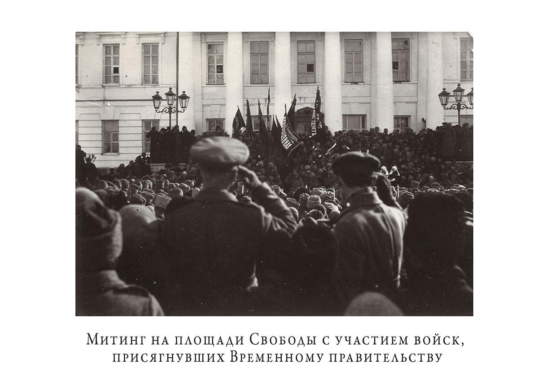Митинг на площади Свободы с участием войск, присягнувших Временному правительству