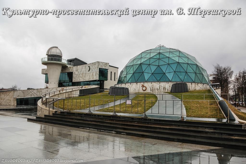 Культурно-просветительский центр имени В. Терешковой.jpg