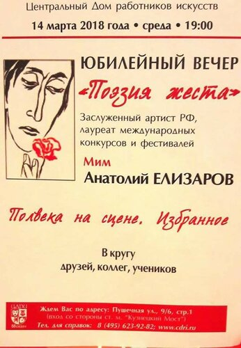 Елизаров.jpg