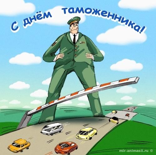 Открытки. День таможенника Российской Федерации. С праздиком