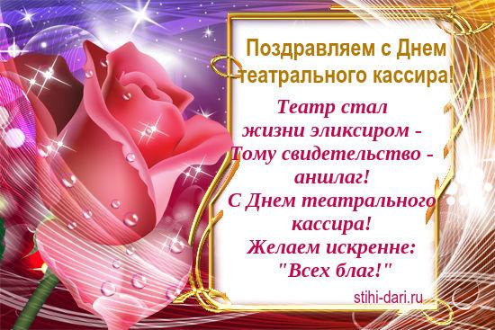 День театрального кассира открытки фото рисунки картинки поздравления