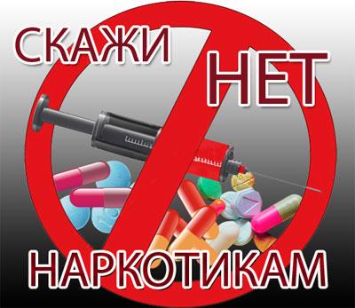 Скажи НЕТ наркотикам! День работника органов наркоконтроля открытки фото рисунки картинки поздравления