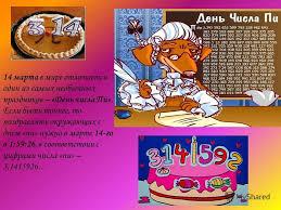 Открытка 14 марта. Международный день числа «Пи» открытки фото рисунки картинки поздравления