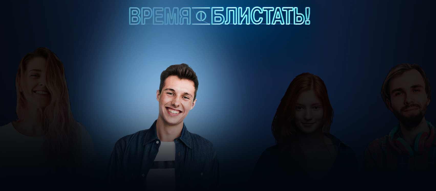Акция Орбит 2018 на orbit-promo.ru