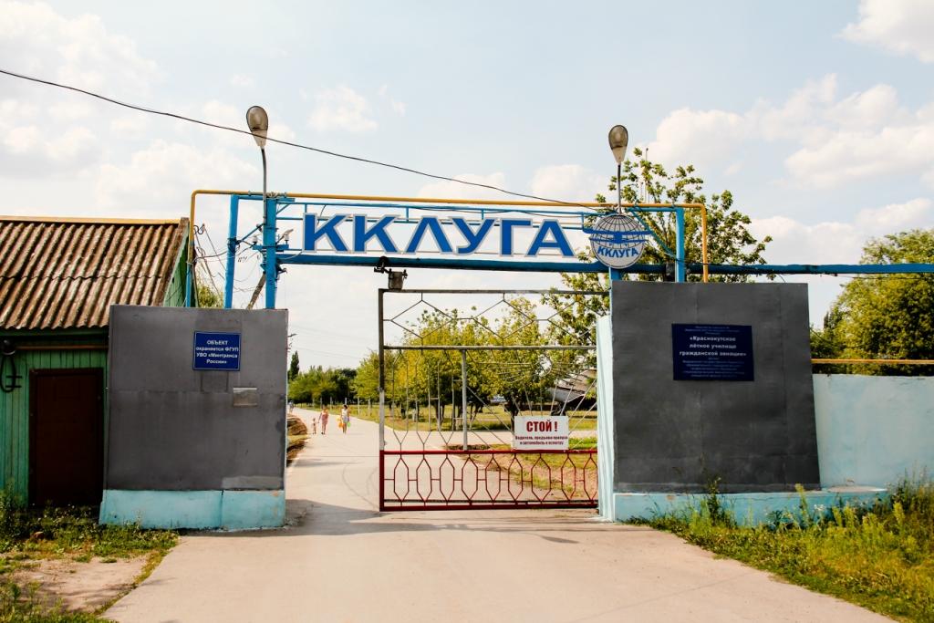 Краснокутское училище гражданской авиации