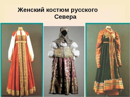 русский костюм русского севера