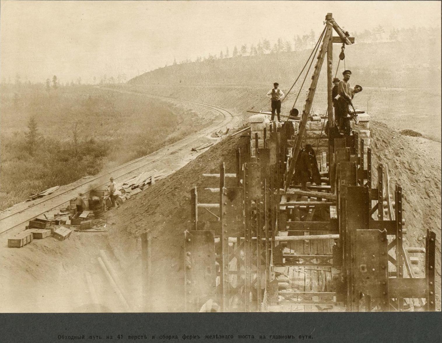 41 верста. Обходной путь и сборка ферм железного моста на главном пути