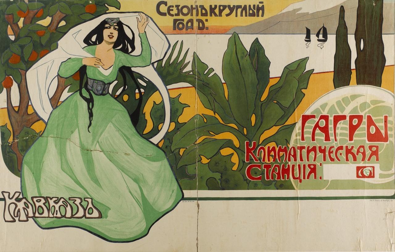 Плакат «Сезон круглый год». Гагры