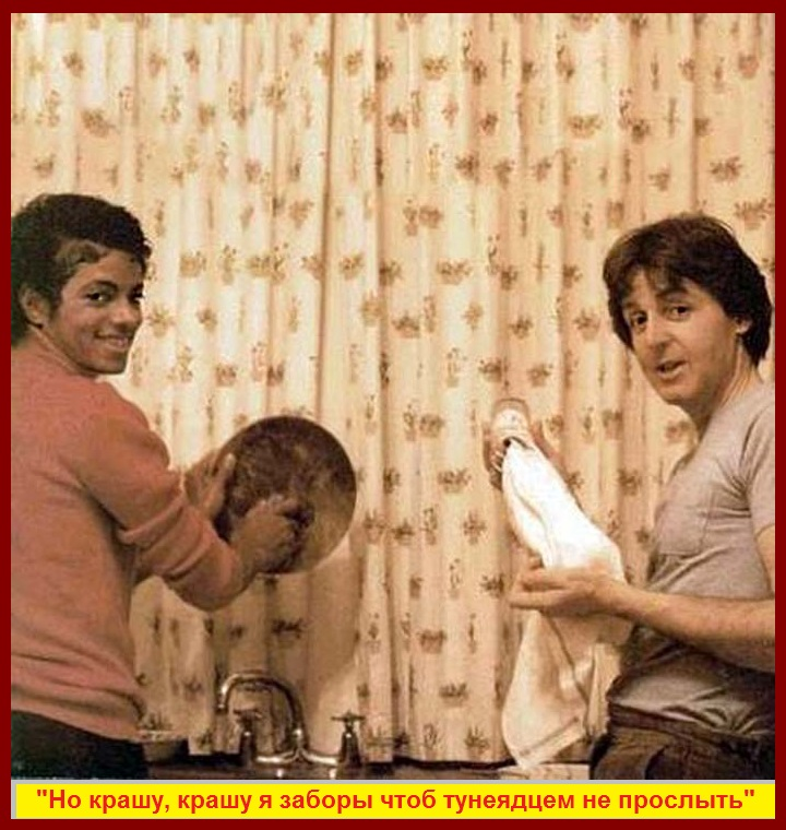 Michael Jackson and Paul McCartney doing dishes 700, рамка