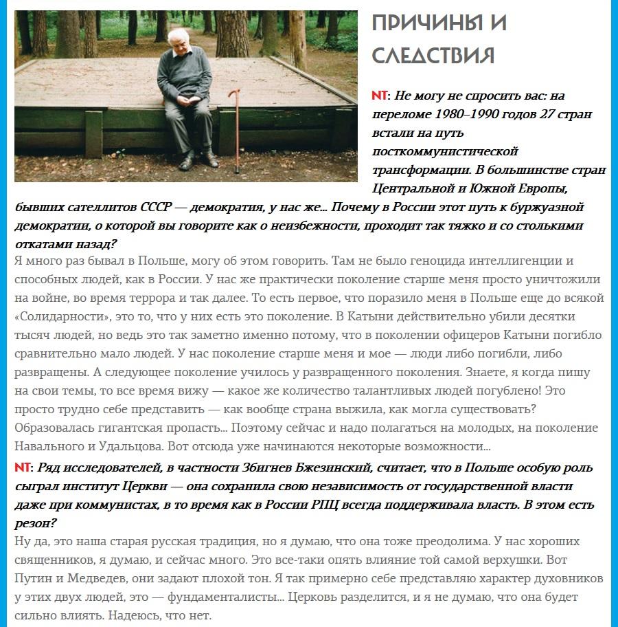 Иванов В.В. его интервью Евг. Альбац 14 мая 2012 г. Если они испугаются, то начнут делать необратимые вещи.(7)