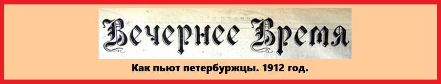 Пьянство в Петербурге, .Вечернее Время, 1912 г.jpg
