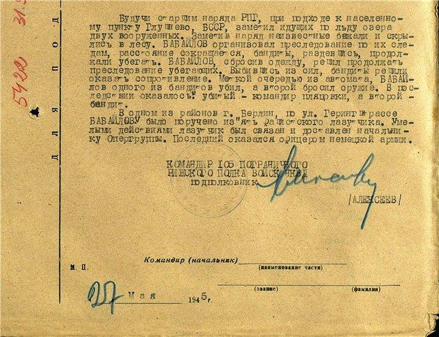 Пять сожительниц с немецкими офицерами. Погранвойска НКВД на зачистке. ac30adc69291.jpg