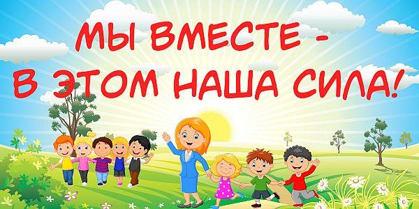 Для детских организаций 600.jpg