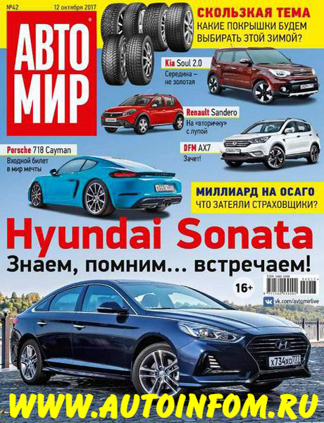 Журнал Автомир №42 2017