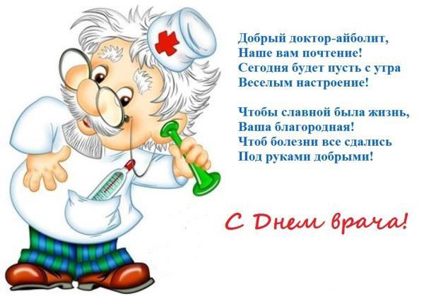 С Международным днем врача. Доктор, стихи