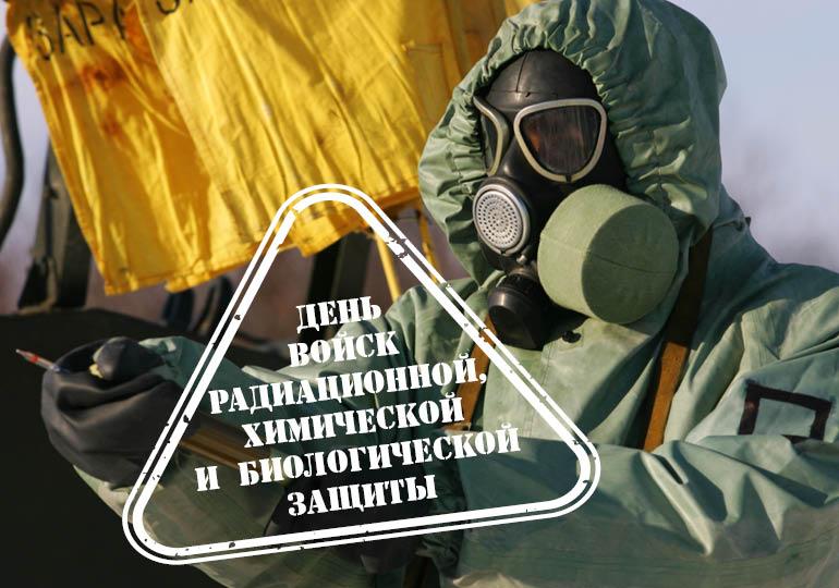 Открытки. День войск радиационной, химической и биологической защиты. Поздравляю
