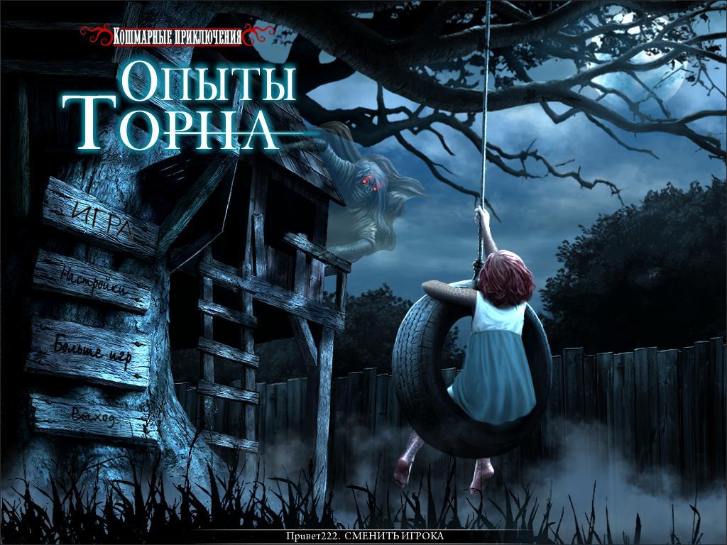Кошмарные приключения 2: Опыты Торна | Nightmare Adventures 2: The Turning Thorn (Rus)