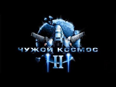 Чужой Космос 2