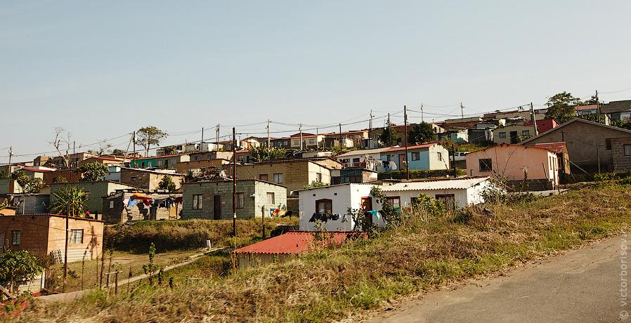 Переходим к белым кварталам. Как вы знаете, в ЮАР еще совсем недавно был апартеид (раздельное