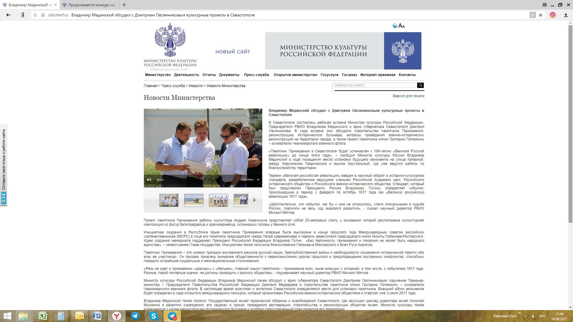 03-Принтскрин сайта Министерства культуры