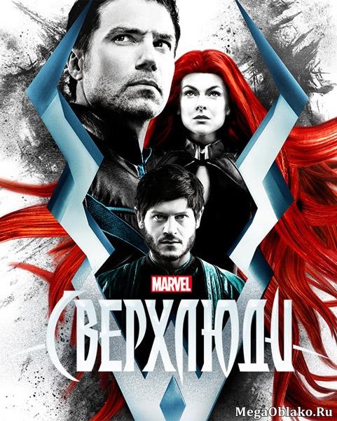 Сверхлюди / Нелюди / Inhumans - Полный 1 сезон [2017, WEB-DLRip | WEB-DL 720p | WEB-DL 1080p] (Невафильм | LostFilm)