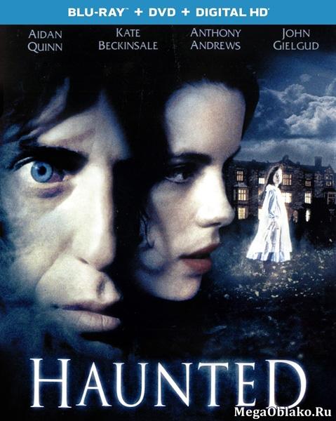 Дом призраков / Haunted (1995/BDRip/HDRip)