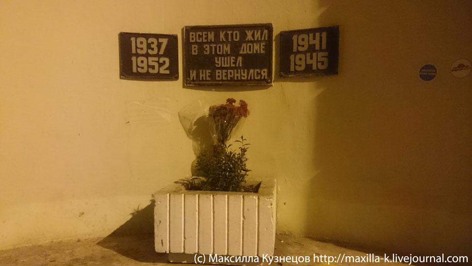 Мемориальные доски