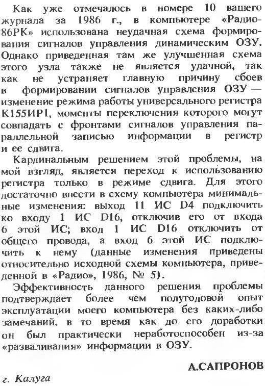 "Радио-86РК: По страницам журнала ""Радио"" и не только... - Страница 3 0_1326b6_99dfe6b5_orig"
