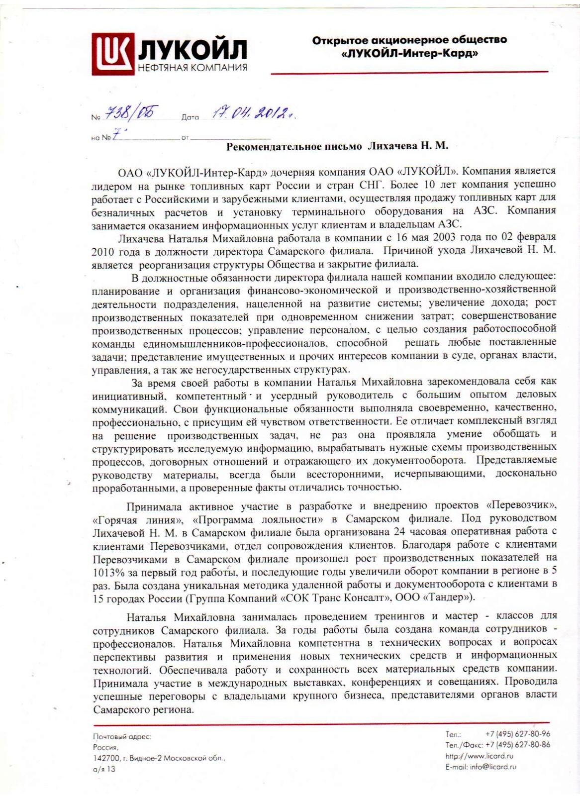 Hаталья Лихачева отзывы Ликард 1