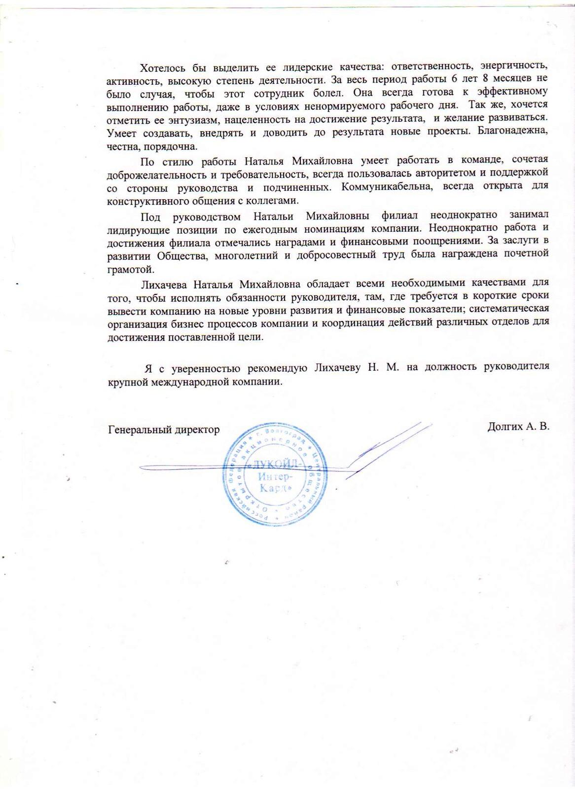 Hаталья Лихачева отзывы Ликард 2