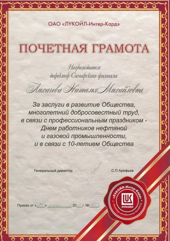 Hаталья Лихачева отзывы Ликард 3