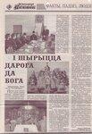 2. 10.01.2004 - КОБРЫНСКI ВЕСНIК_2.jpg
