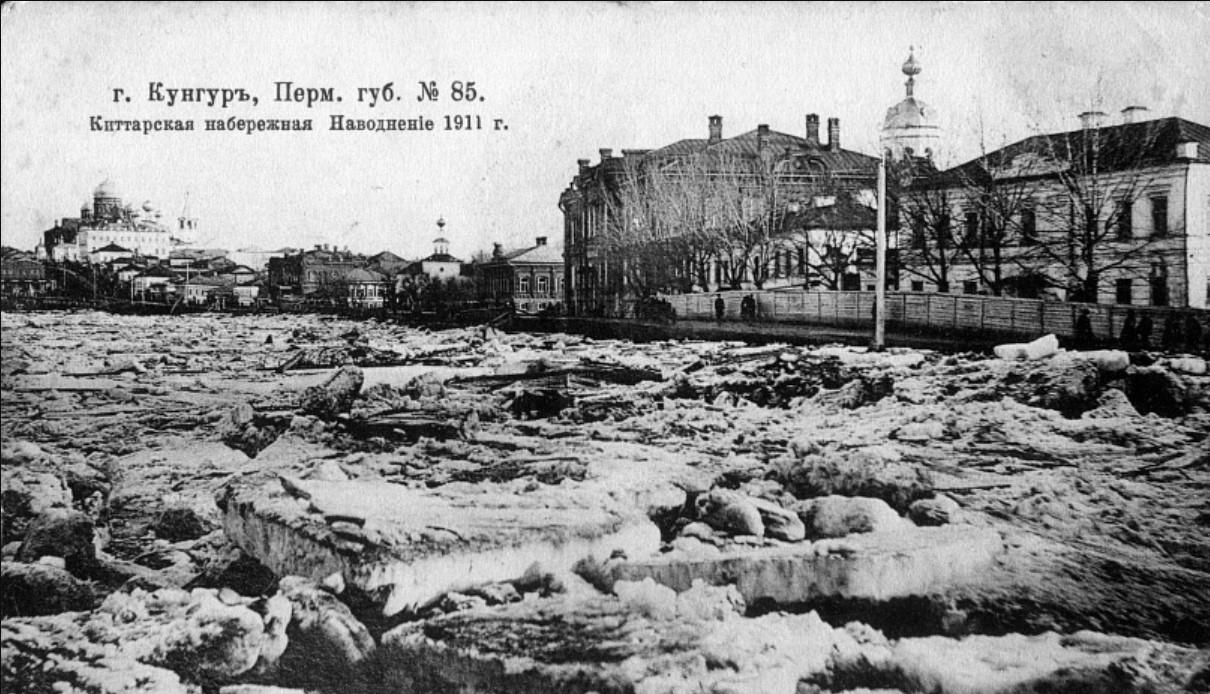 Наводнение 1911. Киттарская улица