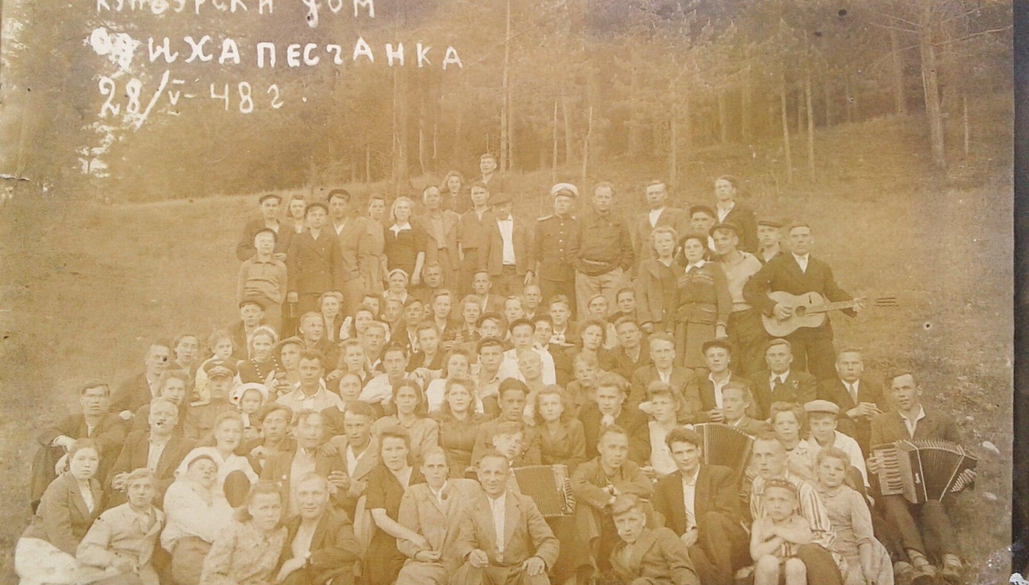 1948. Дом отдыха Песчанка