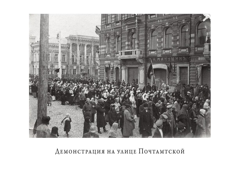 Демонстрация на улице Почтамтской